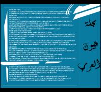 """هنا المكتب التحريري .. لــــ """" مجلة عيون االعرب """" ..  لمن يريد الاشتراك الرجاء .. الطلب .. من اعضاء المجموعة ..   للمزيد من المعلومات عن المجلة .. ..."""