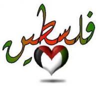 قالو لى ما لك عنيد وعينك قوية قلت العفو .... كلنا بشر بس نحن فلسطينية    اذا التاريخ سمانى فلسطيني...........فمن فى الارض يجرأ ان يتحدانى